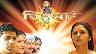 Download BIHULA [ Full length Bhojpuri Video Songs Jukebox ] Video
