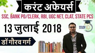 Download 13 जुलाई 2018 करेंट अफेयर्स हिंदी - Daily Current Affairs 13 July 2018 - SSC/Bank/RBI/UGC/PCS/CLAT Video
