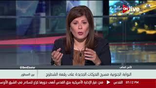 Download بين السطور - مصر أم الدنيا .. السبت 13 يناير 2018 - الحلقة كاملة Video
