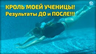 Download Персональные Тренировки по Плаванию Кролем на Груди: Результат 15 тренировок с ученицей!! Video