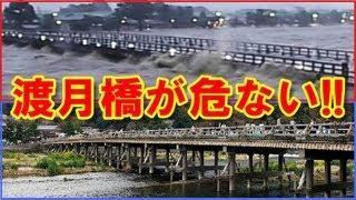 Download 【ライブカメラ】渡月橋が危ない!! 京都 嵐山 桂川氾濫 2013.9.16 台風18号 Video
