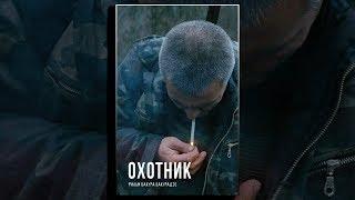 Download Охотник (фильм) Video