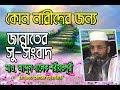 Download Bangla waz নারীরা কি জান্নাতের সু-সংবাদ নিতে চান? তাহলে শুনুন আব্দুল খালেক শরিয়তপুরীর এই ওয়াজটি Video