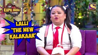 Download Lalli 'The New Kalakaar' - The Kapil Sharma Show Video