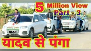 Download YADAV SE PANGA यादव से पंगा|Gaurav Yadav Pachotiya | Mahesh Yadav Video