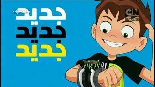 Download NEW NEW NEW NEW | Ben 10 | Cartoon Network Arabic Video