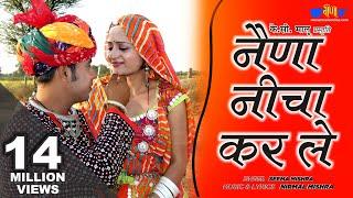 Download Superhit Khatu Shyam Bhajan   Naina Neecha Kar Le Shyam Se   Krishna Songs Video
