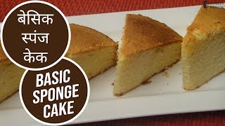 Download Basic Sponge Cake Video
