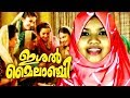 Download ഇശൽ മൈലാഞ്ചി | Ishal Mailanchi | Latest Malayalam Mappilappattukal | Latest Mappila Album 2017 Video
