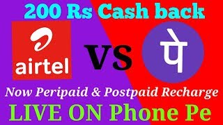 Download Airtel Recharge With Phone Pe😱200Rs Cash Back Video