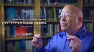Download מחקר בדקה עם פרופ' עמיחי כהן- חקירות בצבא מוסרי Video