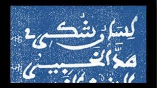 Download Khassida : MADAL KHABIRU LISANU SHUKRI Video