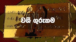 Download Kemmura Adaviya (කෙම්මුර අඩවිය) - Washi Gurukama Video