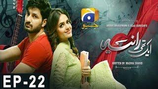Download Aik Thi Raniya Episode 22 | HAR PAL GEO Video