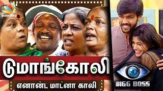 Download Doomangoli, Bigg Boss gaali ! Public Opinion on Oviya, Julie, Gayathri | Vijay TV Tamil Show Video