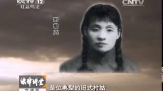 Download 20140607 法律讲堂 民国婚姻往事-张灵甫杀妻案(一)老宅枪声 Video