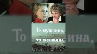 Download То мужчина, то женщина (1989) фильм Video