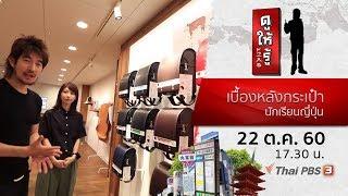 Download ดูให้รู้ : เบื้องหลังกระเป๋านักเรียนญี่ปุ่น (22 ต.ค. 60) Video