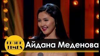 Download Айдана Меденова дауыс күшін тексерді Video