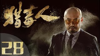Download 《猎毒人》The drug hunter 第28集(于和伟、张丹峰、侯梦莎、傅程鹏、吴秀波、徐峥、侯勇、王劲松主演) Video