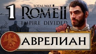 Download Total War Rome 2 - Расколотая Империя прохождения за Рим Аврелиана #1 Video