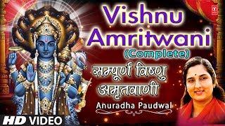 Download Shree Vishnu Amritwani FULL COMPLETE I HD Video I ANURADHA PAUDWAL I Full Video Song Video