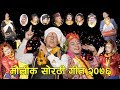 Download New Nepali Maulik Sorathi 2076By Bhim Saha, Padam Kc ,Bandana,pande Sumitra ,Sunil, Chuman,Kunjamani Video
