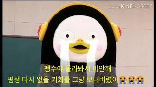 Download 펭수 정관장 광고 비하인드 - 펭수 입덕후 나의심경😭 / 정관장 요들송 Video