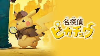 Download 【公式】今度のピカチュウはひと味違う!? 『名探偵ピカチュウ』 PV Video