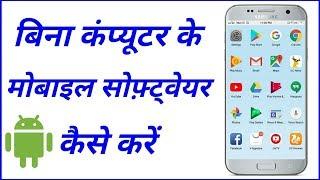 Download Bina computer ke mobile mein software Kaise daale / बिना कंप्यूटर के मोबाइल सॉफ्टवेयर कैसे करें Video
