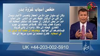 Download هل غزوات الرسول دفاعية؟ - بكل وضوح - Alkarma tv Video