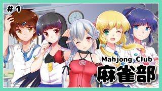 Download 【Mahjong Club】他校の麻雀部に潜入してみようと思う【アイドル部】 Video