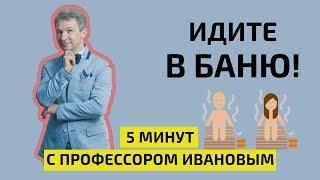Download Банный день. Что нужно знать о бане? 5 минут с профессором Ивановым Video