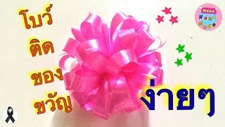 Download วิธีทำโบว์ติดของขวัญง่ายๆ #1 | how to make a gift bow | Nana handmade Video