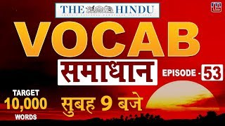 Download Vocab समाधान | Target 10000 Words | Episode 53 | English | 9:00 AM Video