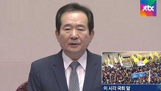 Download [영상] 박근혜 대통령 탄핵안 가결…찬성 234표·반대 56표 Video
