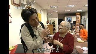 Download 在台灣的故事第230集 用針線打造曲線的波霸奶嬤 Video