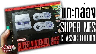 Download แกะกล่องเครื่องเกม Super NES Classic Edition [Unbox] Video