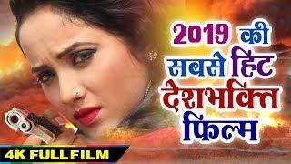Download 2019 की सबसे बड़ी हिट देशभक्ति भोजपुरी फिल्म || Bhojpuri New Movie 2019 Video