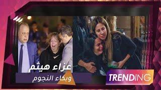 Download انهيار النجوم في عزاء هيثم أحمد زكي Video