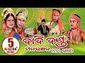 Download BADI DANDA (MONARANJAN) ବାଦିଦଣ୍ଡ (ମନରଞନ) ଭାଗ- ୧ || Sarthak Music Video