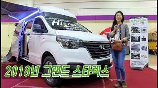 Download 한국 최초 하이탑 캠핑카가 나왔어요! 신형 그랜드 스타렉스 캠핑카 Video