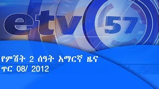 Download ኢቲቪ 57 የምሽት 2 ሰዓት አማርኛ ዜና…ጥር 08/ 2012 ዓ.ም|etv Video