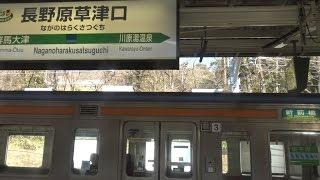 Download 長野原草津口駅に到着する特急草津651系からの車窓 Video