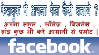 Download How to create page on facebook in Hindi | Facebook page kaise banaye | facebook pe page create kaise Video