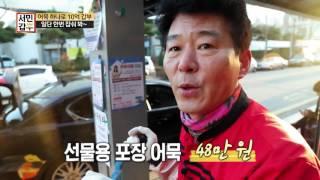 Download 서민갑부 106회 Video