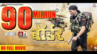 Download BORDER | Superhit Full Bhojpuri Movie | Dinesh Lal Yadav ″Nirahua″, Aamrapali Dubey Video