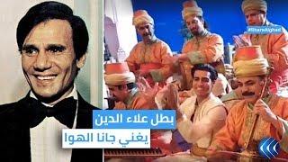 Download مينا مسعود يغني جانا الهوا لعبدالحليم حافظ في كواليس علاء الدين | شير Video