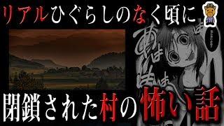 Download 日本に存在するヤバイ集落、閉ざされた村 Video