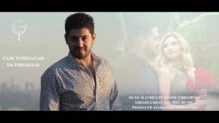 Download Gor Yepremyan - Im Hreshtak Video